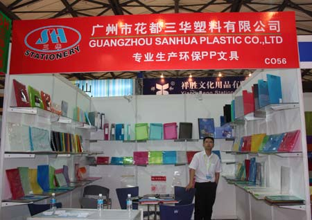 Guangzhou city spends Dou Sanhua plastic limited company exhibits a stage